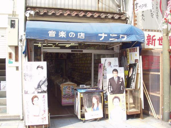 音楽の店ナニワ