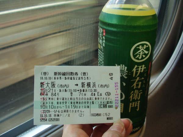 新幹線キップ