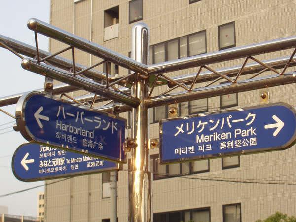 神戸メリケンパークからモザイクへ