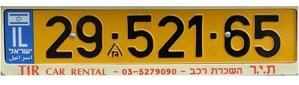 イスラエルのナンバープレートと広告入りフレーム。Wikiより引用