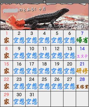 私のカレンダー。そのままじゃん