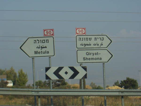 左に行ったらメトゥラ、右に行ったらキリヤットシュモナ